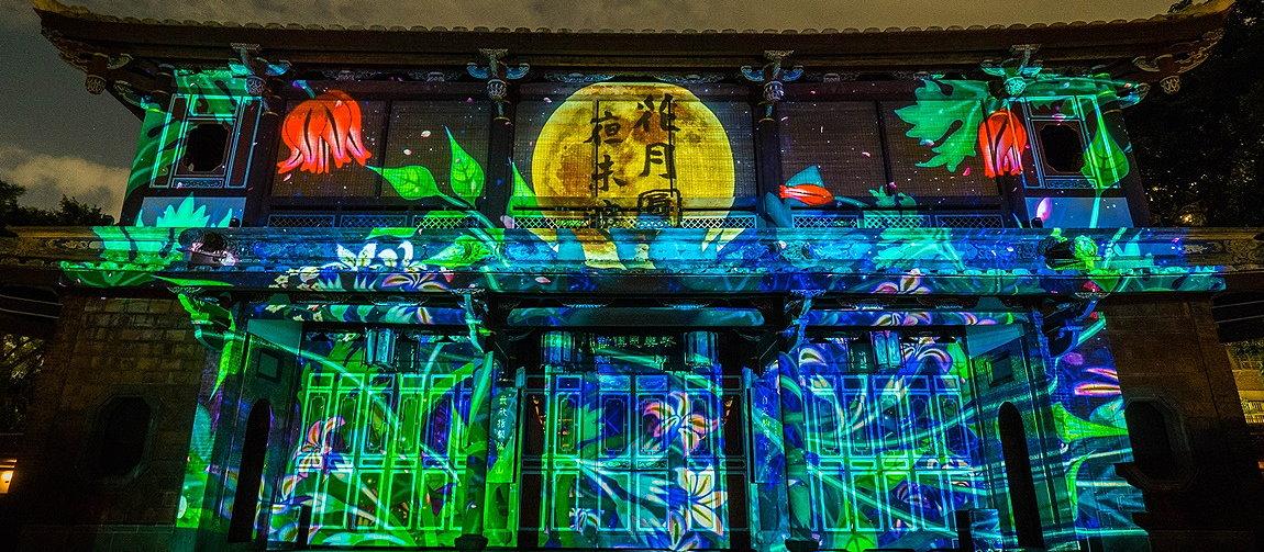 2020板橋林家花園「花月圓夜未眠」光雕秀