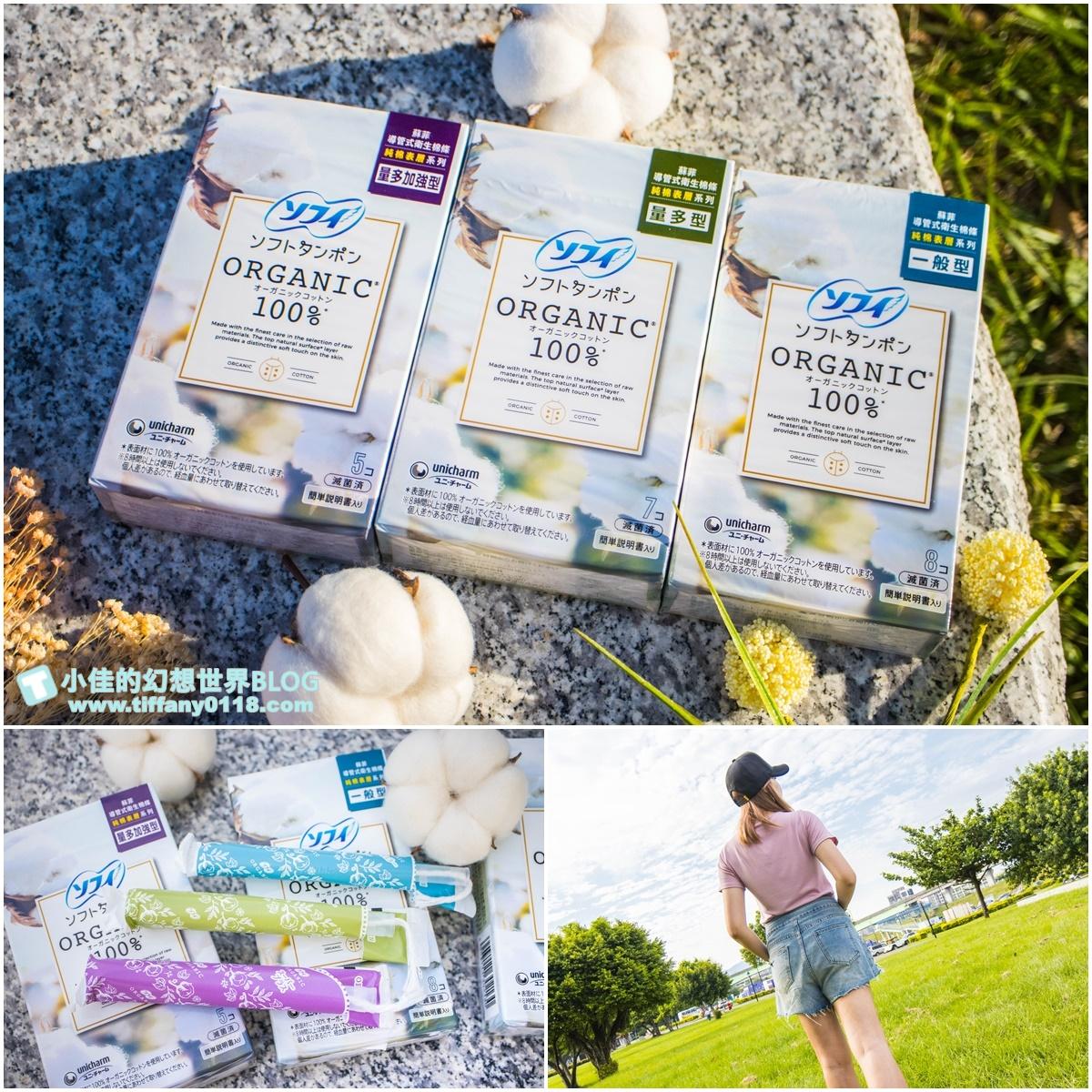 [棉條推薦]蘇菲導管式衛生棉條有機純棉表層系列/關於棉條,蘇菲是妳天然安心的最佳選擇