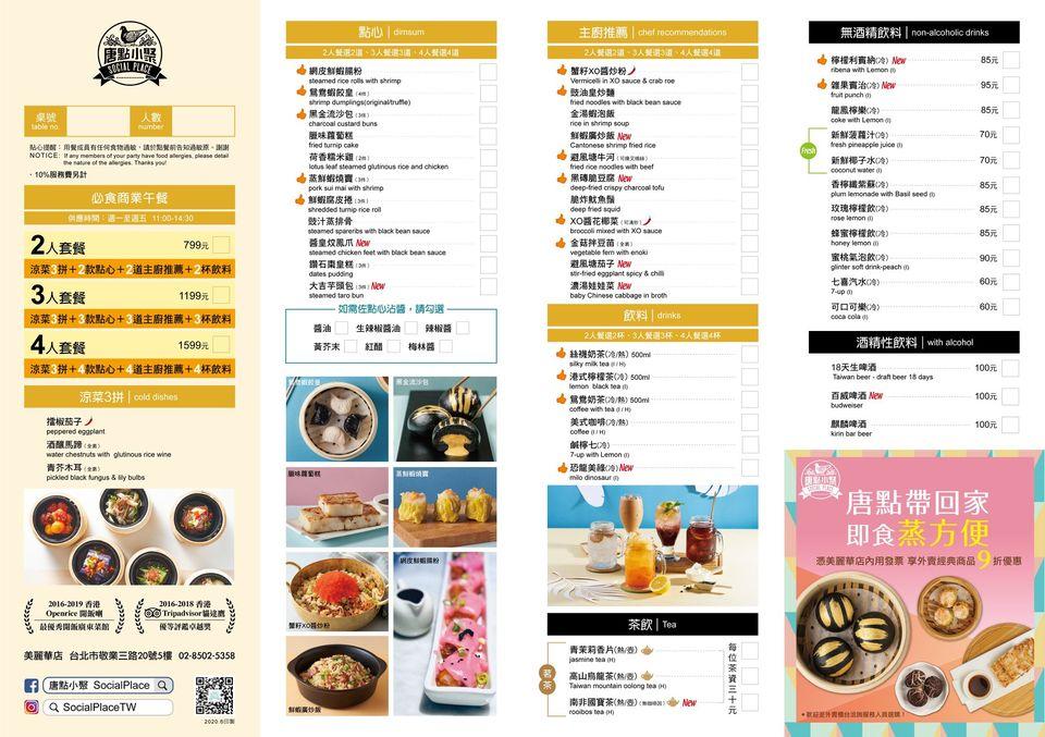 [台北美食]唐點小聚美麗華店/商業午餐組合經濟實惠(附完整菜單)/40道以上外賣美食讓妳袋著走