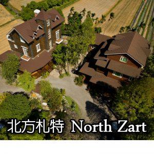 北方札特 North Zart-小佳推薦民宿
