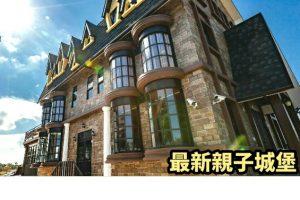 霍格華茲城堡-小佳精選親子民宿