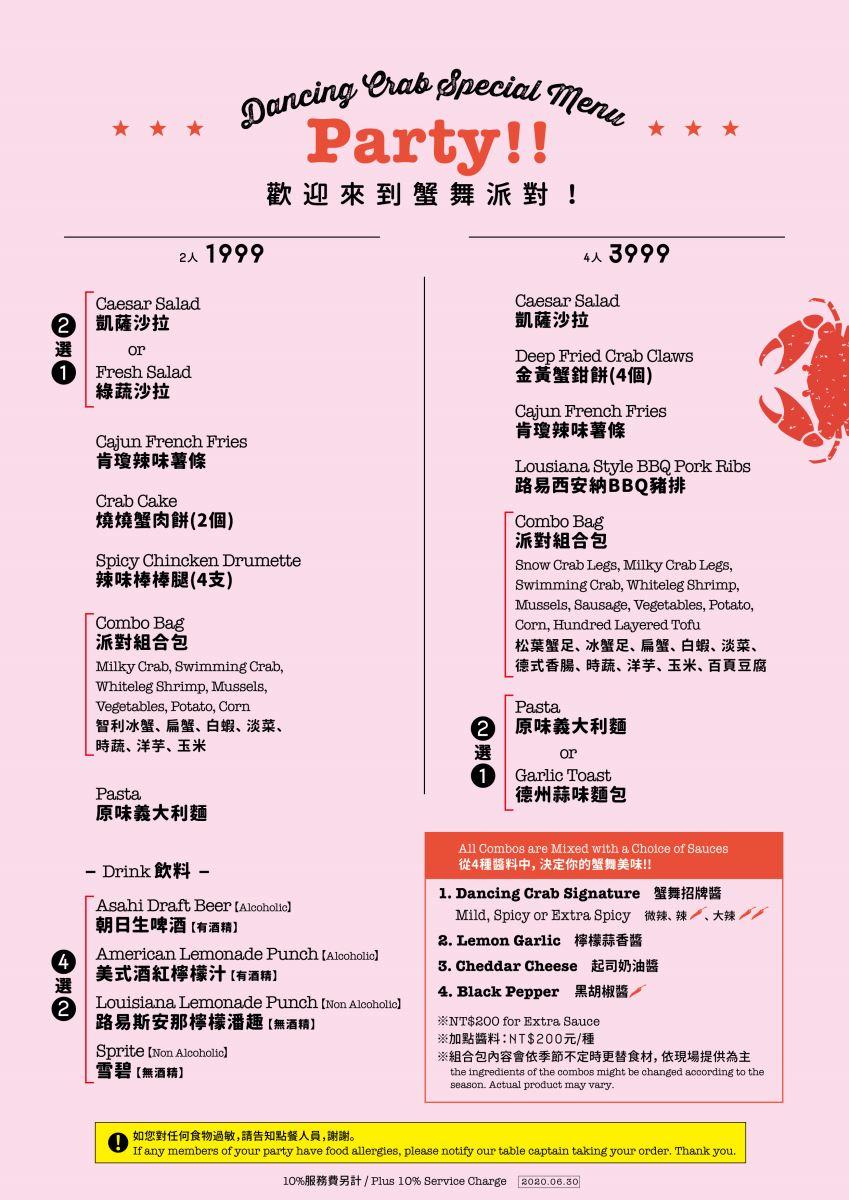 [微風南山]Dancing Crab蟹舞/日本手抓海鮮/平日午餐480元起吃到飽(附菜單)/45分鐘一次舞力全開+酒飲促銷