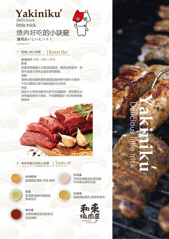 [桃園美食]和東燒肉屋/超驚豔的牛舌七吃必點/套餐CP值高又豐富/桃園燒肉推薦