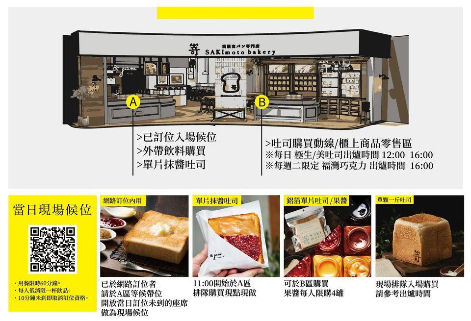 [台北美食]嵜吐司/線上訂位、整條吐司購買方式、完整菜單/ 嵜本SAKImoto Bakery 101店
