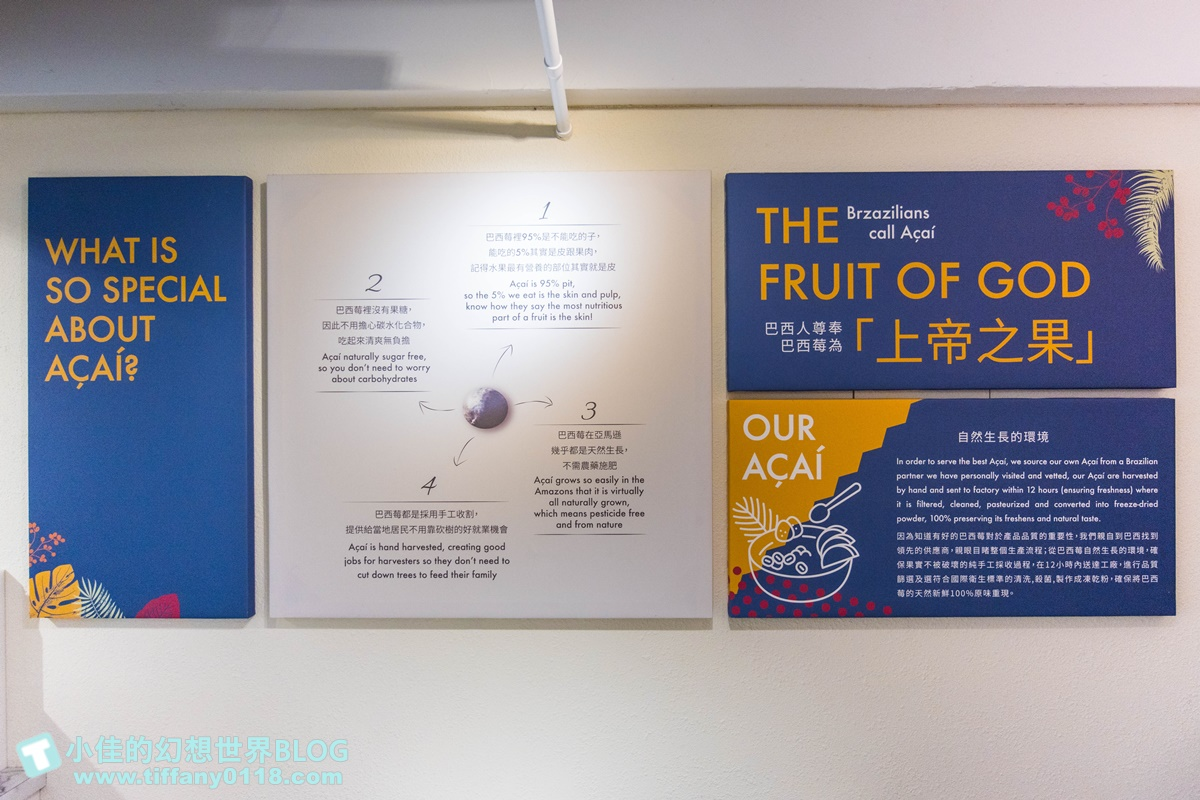 [台北美食]AMAVIE巴西莓/全台第一家巴西莓專賣店/好美好拍又好吃的超級食物/東區網美餐廳推薦