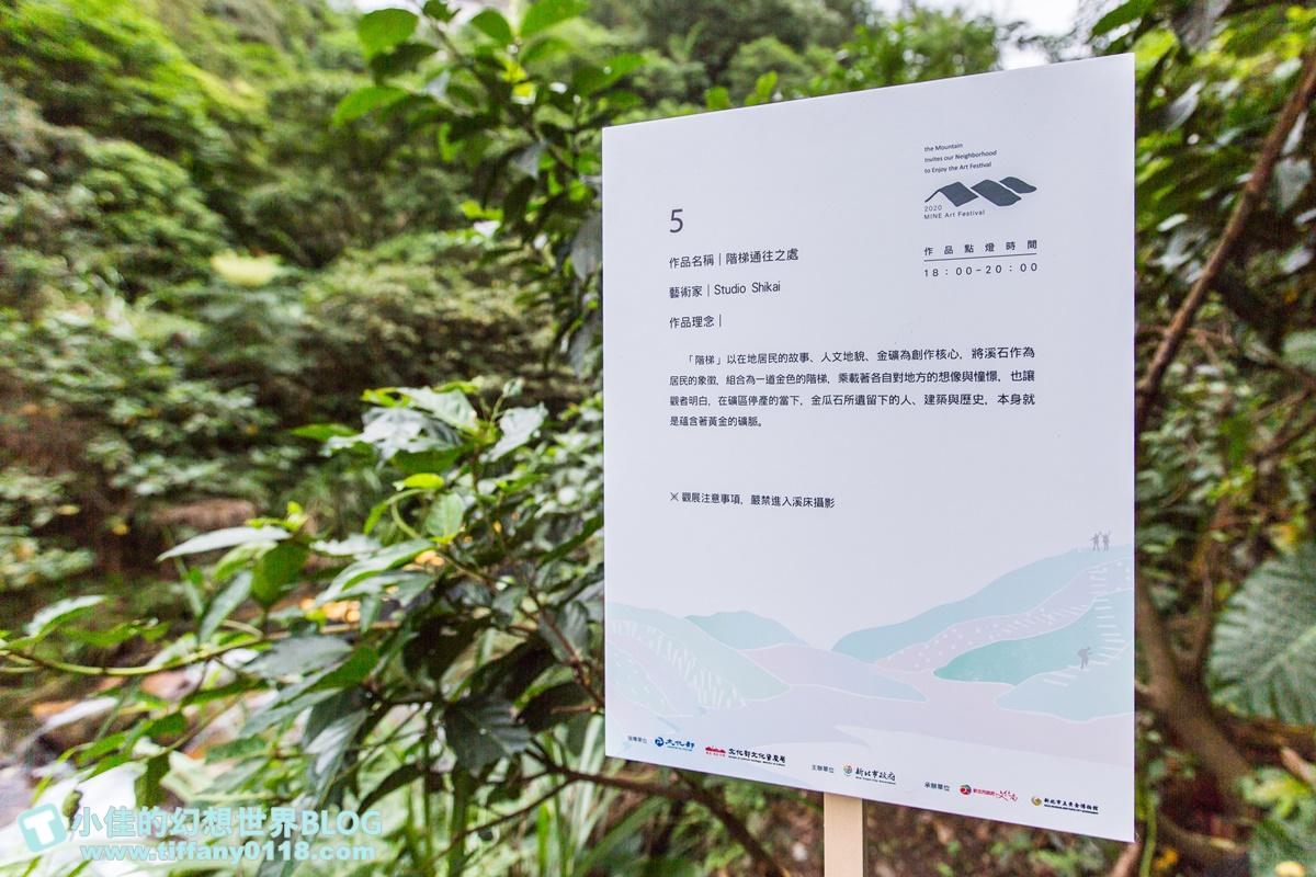 [新北活動]礦山藝術季/昇平戲院特展+黃金博物館地景藝術/週末就到水金九地區一日遊