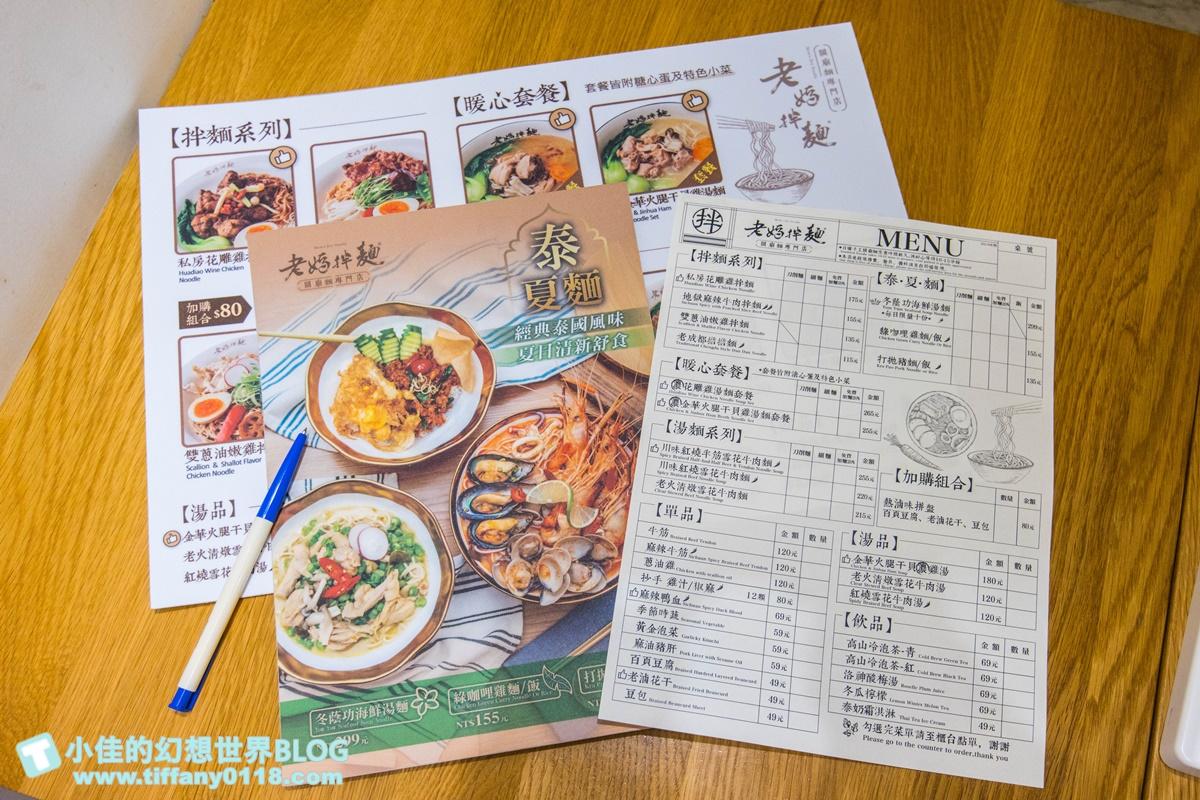 [台北美食]老媽拌麵/全台首家關廟麵專門店/一碗麵讓你吃到家的味道/東區美食推薦