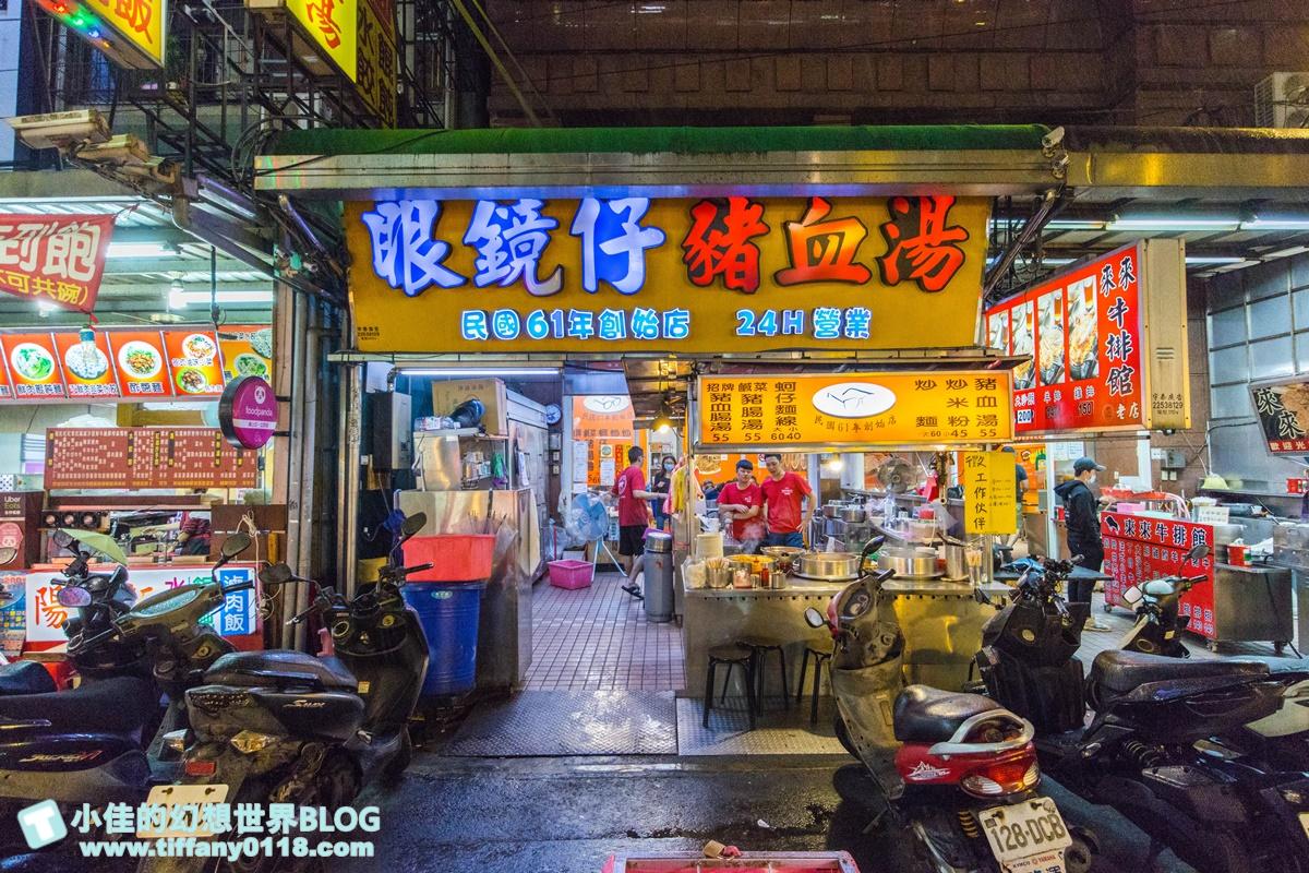 [湳雅夜市美食]眼鏡仔豬血湯/50年老店24小時營業讓妳隨時吃的到/板橋宵夜推薦