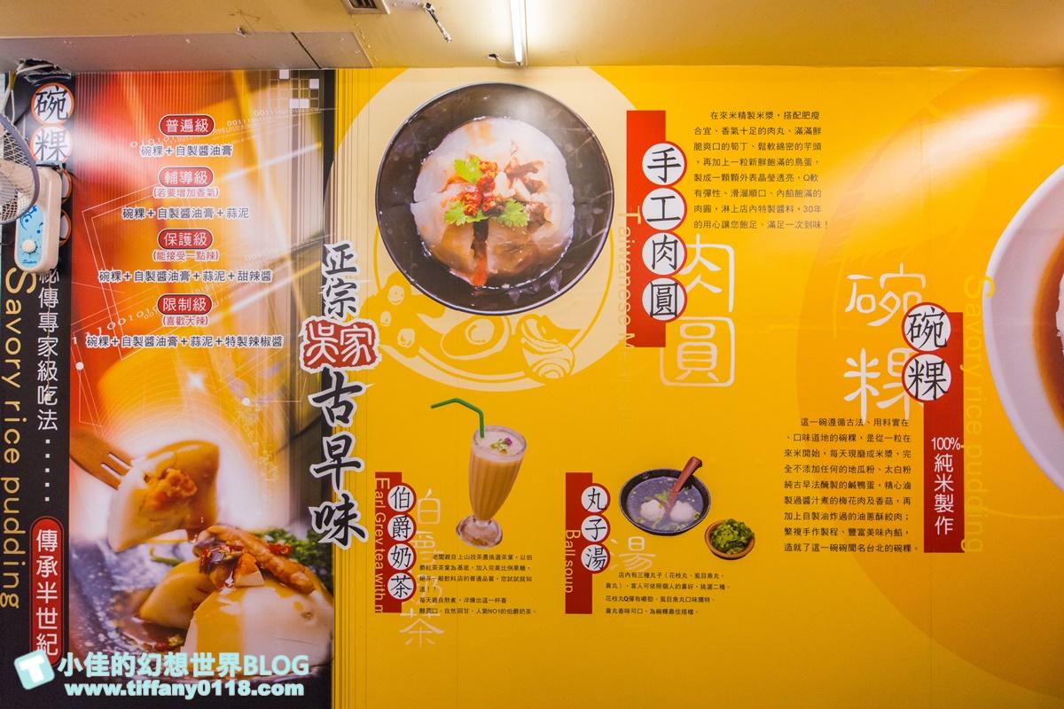 [湳雅夜市美食]碗粿之家板橋店/開業超過一甲子的老味道/環境舒適用料實在
