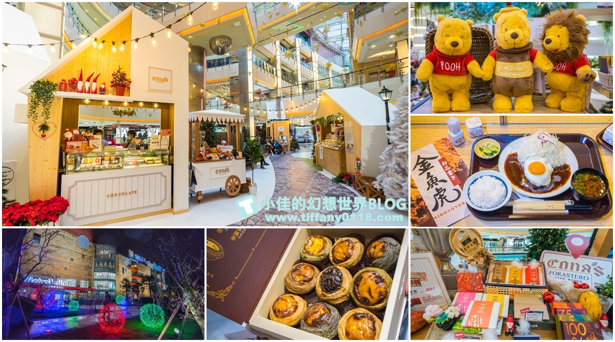 2020大江購物中心501號聖誕市集/全台最美室內聖誕市集與優惠活動/北台灣最大手工薑餅城