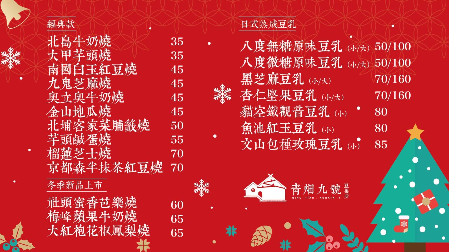 [信義區美食]青畑九號豆製所-台北101店/厚達7公分超浮誇車輪餅/台北紅豆餅推薦