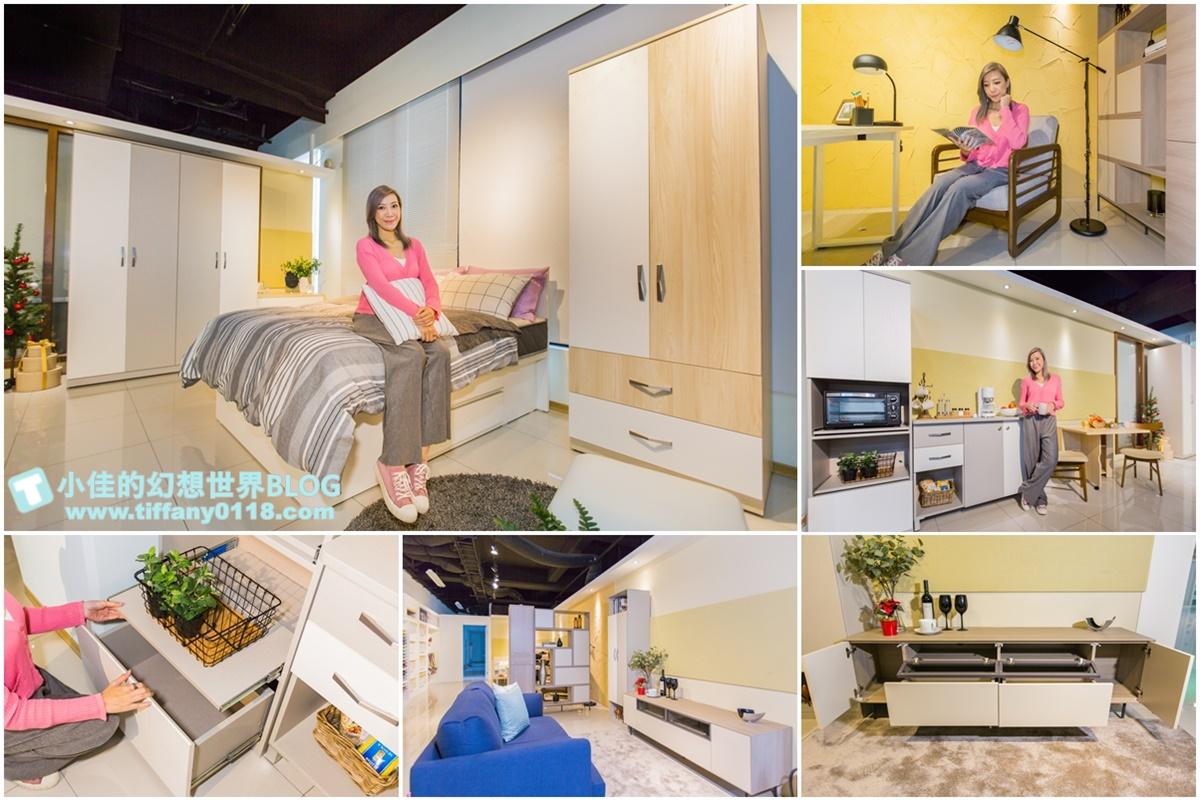 [生活]輕品巧室/用定規系統櫃打造更舒適優雅的居家空間/網路優質傢俱推薦