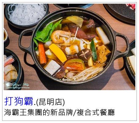 [新北火鍋]銅花精緻涮涮鍋/活龍蝦買一送一/高檔食材+桌邊服務讓妳視覺味覺雙享受