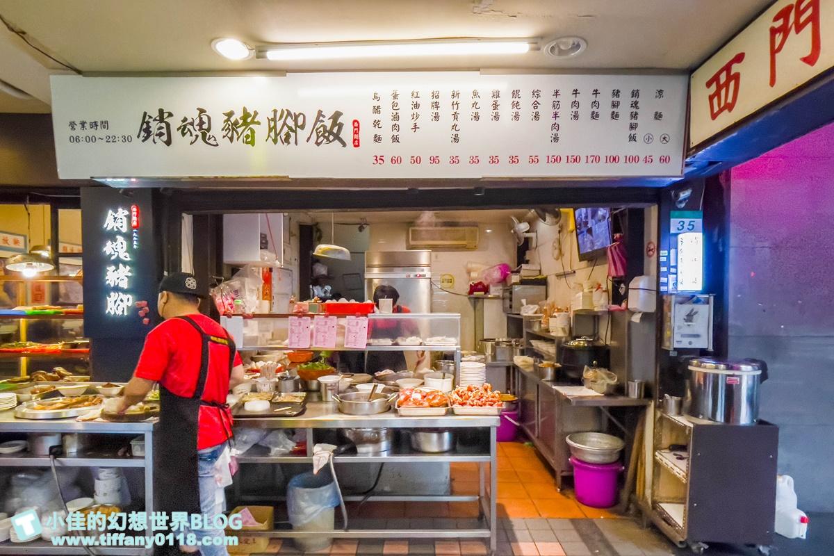 [西門町美食]西門麵店(附菜單)/開業超過60年的老店/環境乾淨餐點選擇多/豬腳好吃必點