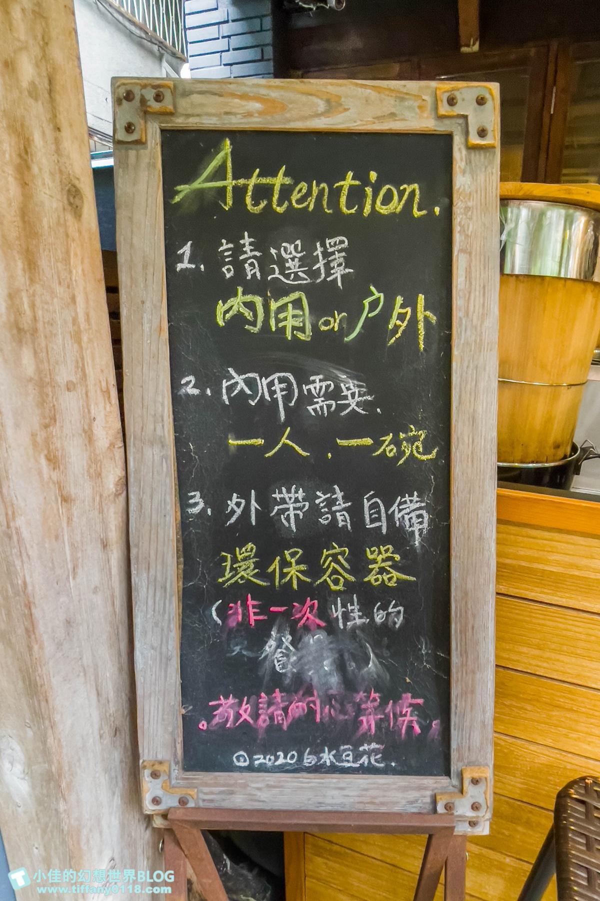 [永康街美食]白水豆花/麥芽糖花生粉+桃膠+粉圓的鹽滷豆花/永康街美食推薦