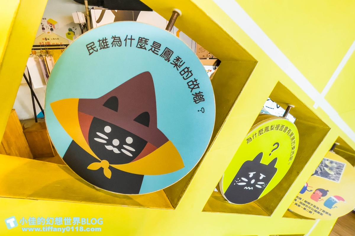 [嘉義景點]旺萊山鳳梨文化園區/免門票的嘉義觀光工廠/免費試吃鳳梨酥和醋飲
