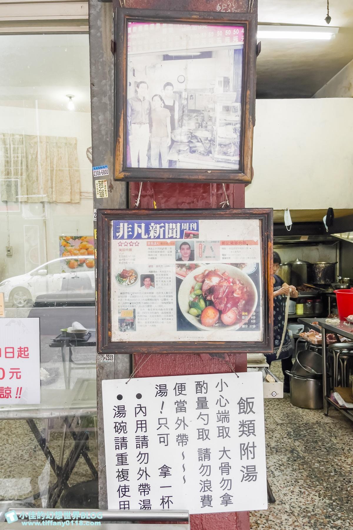 [台北美食]鄭記豬腳飯/北門站飄香超過60年的排隊老店/黑金東坡肉滷超透/大骨湯免費喝到飽
