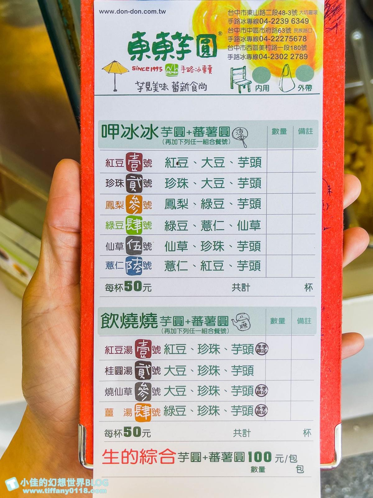 [台中美食]東東芋圓(附菜單)/台中大坑必吃冰品/有停車場方便停車/台中必吃冰品推薦
