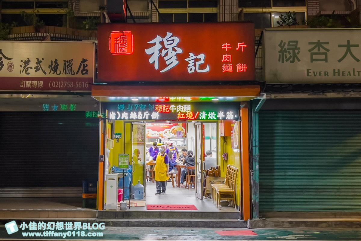 [台北美食]穆記牛肉麵/吳興街商圈美食/米其林指南必比登推薦/台北牛肉麵推薦