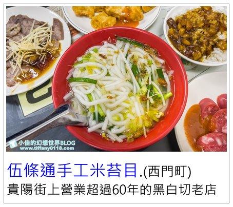 [西門町美食]伍條通手工米苔目(附菜單)/營業超過60年的黑白切老店