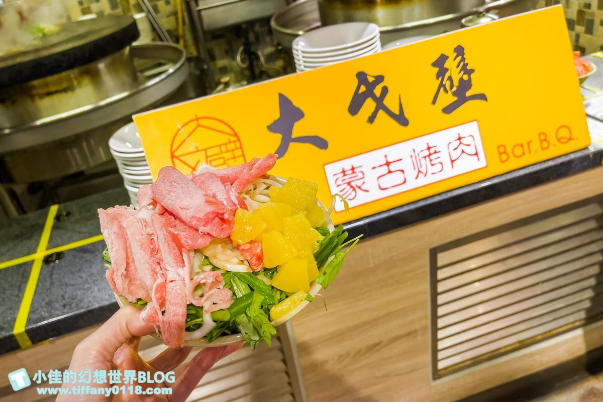 [台北美食]大戈壁蒙古烤肉/不分時段299元吃到飽(免服務費)/蒙古烤肉、鴛鴦鍋、自助吧、飲料冰品水果超划算/台北吃到飽推薦