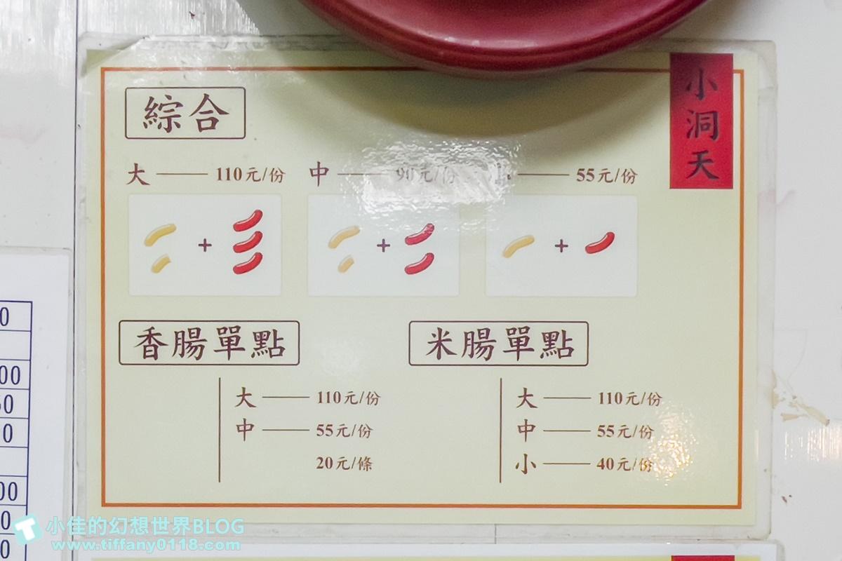 [新竹美食]小洞天米腸香腸/清大夜市美食推薦/四樣配料免費給超大方/下午一路賣到消夜