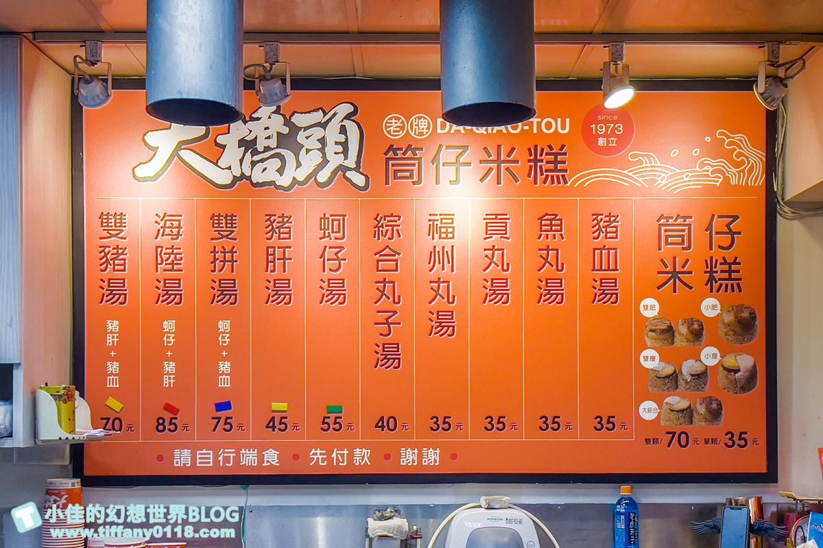 [台北美食]大橋頭老牌筒仔米糕/米其林必比登推薦/在地經營50年老店/延三夜市美食推薦