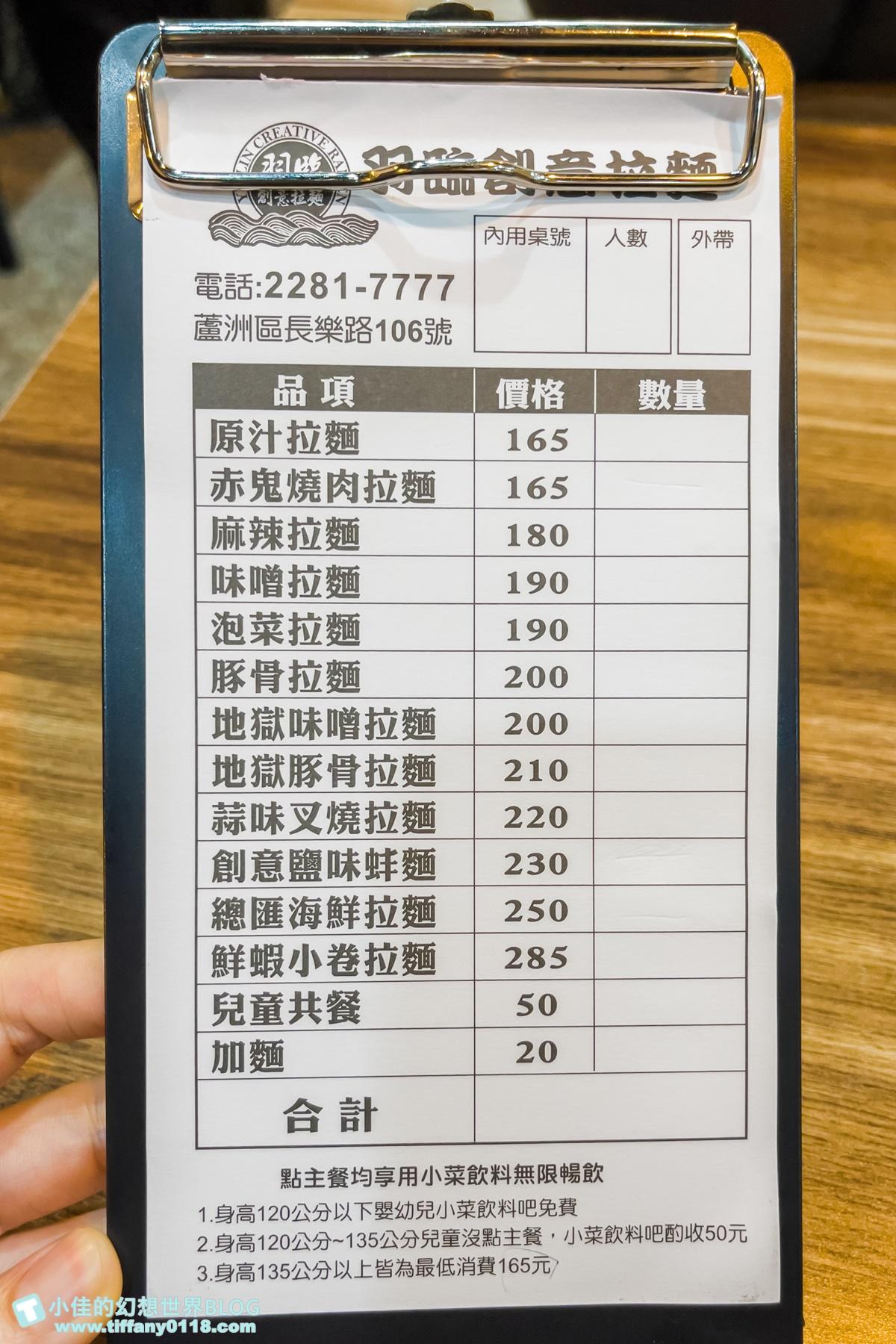 [蘆洲美食]羽臨創意拉麵/50道小菜任你吃到飽+飲料無限暢飲/拉麵165元起CP值超高/蘆洲拉麵推薦