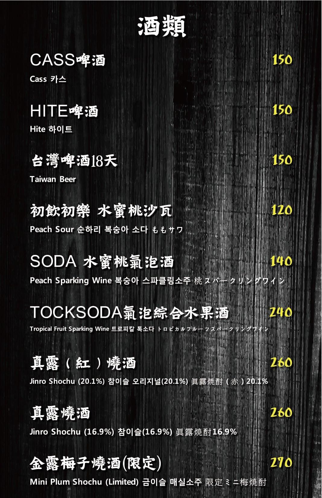 [台北美食]找含意韓式燒肉酒館/全程桌邊代烤餐點選擇豐富又好吃/當月壽星免費送燒酒摩天輪