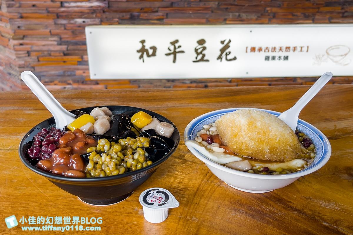 [宜蘭美食]和平豆花/超好吃手作豆花+特色糖水冰沙/夏日限定芋圓仙草奶凍便宜又大碗