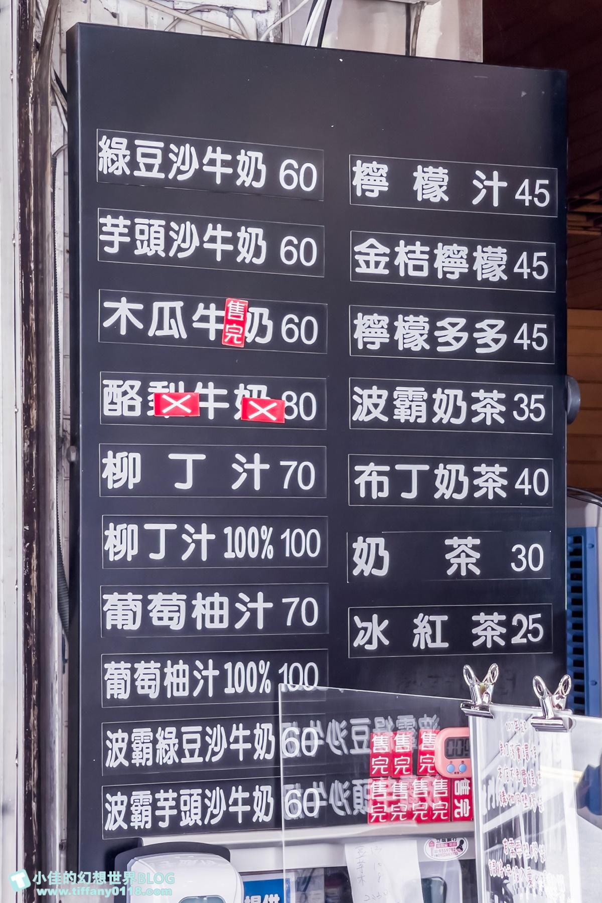[宜蘭小吃]北門綠豆沙牛乳大王/綿密滑順口味大眾化/芋頭沙牛奶也好喝/宜蘭飲品推薦