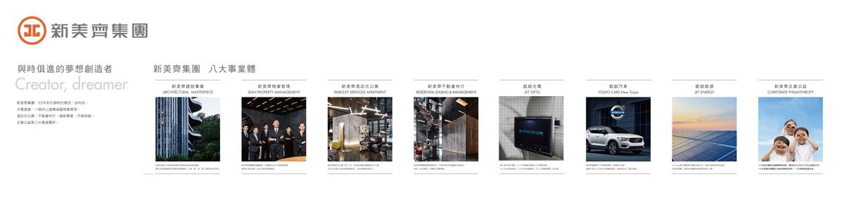 [板橋建案]新美齊画世代/六⼤豪宅建築團隊打造/府中雙城計劃滿足妳需要的生活機能+商圈學區