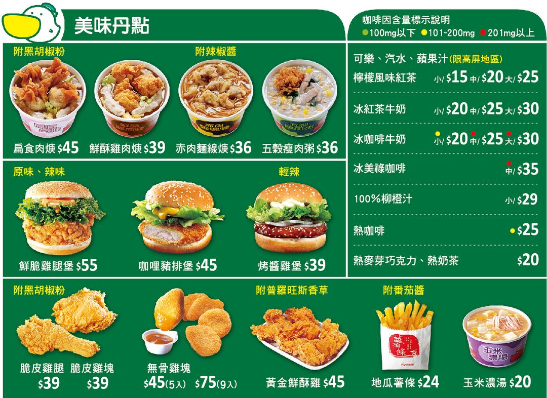 丹丹漢堡2021菜單價格及全部門市資訊/必點推薦不踩雷/南部必吃美食推薦